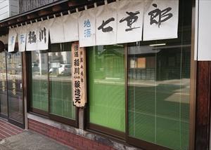 福島県の稲川酒造店で七重郎をゲット