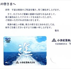 小津産業さんと岡山製紙さんの株主優待はクオ・カード