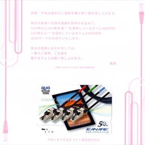 カナレ電気さんとビジネスエンジニアリングさんからクオ・カードが届きました