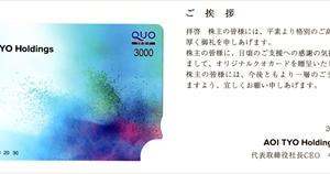 AOI TYO Holdingsさんとダイナックホールディングスさんから優待が届いています