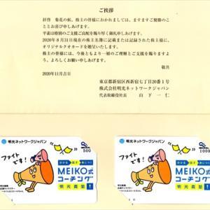 明光ネットワークジャパン、トライステージさんからクオ・カード届きました