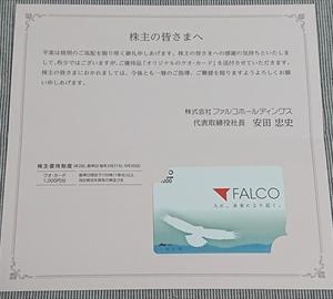 ファルコ、鳥羽洋行、ヤマシンフィルタ、ケイアイスター不動産から株主優待が届いています