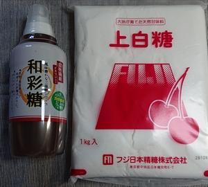 フジ日本精糖、ベルグアース、オンワード、関門海さんの株主優待