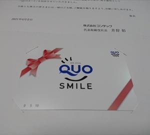 コンテック、東プレ、平和不動産、ビジネスブレイン太田昭和、アグレ都市デザインさんの株主優待
