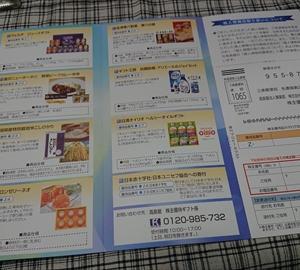 FJネクスト、飯野海運、ヤマウラ、ひろぎん、ベルーナさんの株主優待