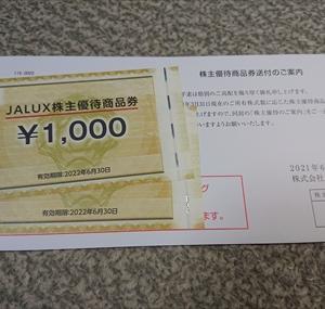 JALUX、ダイドーリミテッド、東祥、TOKAIさんの株主優待
