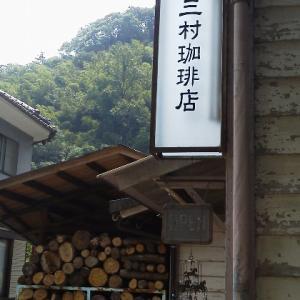 三村珈琲店@井原市芳井町、誰かを連れていきたくなる珈琲店