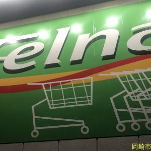 岡崎のディスカウントスーパーの代表格、Felna(フェルナ)でお買い物