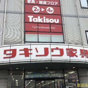 本の王国 豊田吉原店@豊田市に行ったらタキソウ家具が閉店してた・・・西三河最大規模の家具屋タキソウパルクス、閉店後も看板は当時のまんま