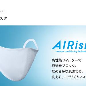 夏マスクじゃないけど厚生労働省謹製布マスク(アベノマスク)が岡崎市内で届いた~同日、高付加価値な夏マスク『エアリズムマスク』発表される、こちらは空前のヒット商品な予感