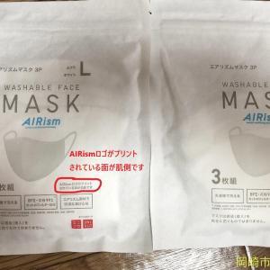エアリズムマスク&エアリズムコットンを購入~ユニクロ岡崎店@岡崎市
