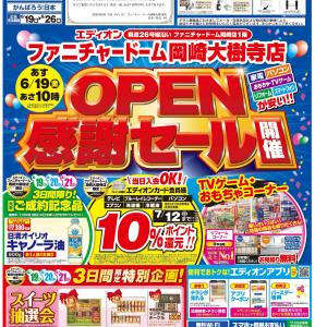 2020年5月8日オープンのエディオン ファニチャードーム岡崎大樹寺店@岡崎市~やっとオープンセールが開催される