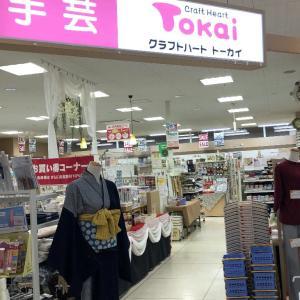 岡崎で手芸用品店と言えば~クラフトハートトーカイ アピタ岡崎北店@岡崎市でコレを発見