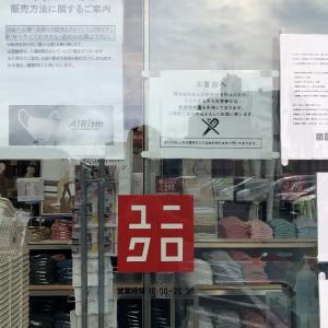 ユニクロ 新安城店@安城市住吉町、エアリズムマスクは欠品中~安城の大型店舗でいろいろ物色