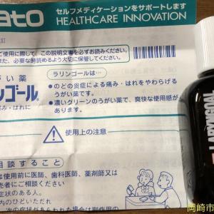佐藤製薬 ラリンゴールを通販で購入~のどの痛みと口臭除去に効くうがい薬