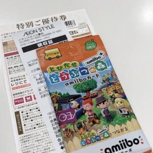 どうぶつの森Amiiboカードをついに店頭で発見!~イオンスタイル豊田@豊田市でこっそり販売中