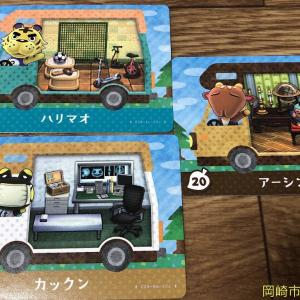 イオンスタイル豊田@豊田市で買った、どうぶつの森amiiboカードを初開封!~うちの島のどうぶつ達とかぶりはしなかったものも・・・