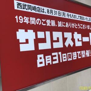 岡崎ロフトの移転先が判明、ロフトの岡崎からの消滅は回避~2020年8月31日、西武岡崎店が閉店