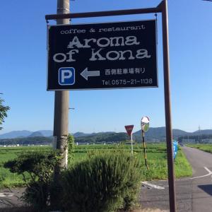 喫茶店アロマオブコナ (Aroma of Kona)@岐阜県関市でモーニングセットを食す~茶わん蒸しもサラダもフルーツも付くお得なモーニング