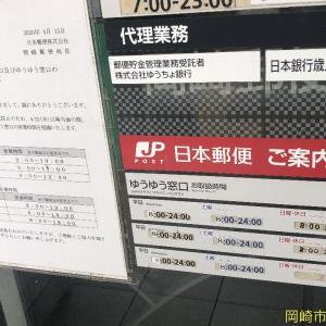 岡崎郵便局のゆうゆう窓口を日曜夕方に利用~営業時間短縮は効果絶大!駐車場も窓口も激コミ