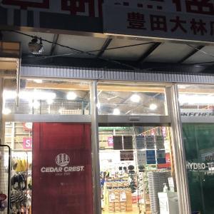 東京靴流通センター豊田大林店で靴を購入~東京靴流通センターもシュープラザも靴チヨダも全てチヨダ系列・・・マックハウスもハローマックもチヨダだった