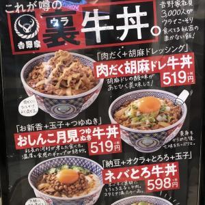 吉野家の裏牛丼をテイクアウトで食す~まかない牛丼を4つのメニューで再現、納豆・オクラ・とろろ?吉野家社長のおすすめ?期間限定10/4まで