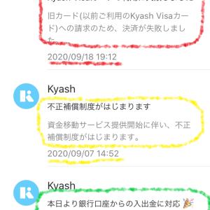 Kyashアプリの3つの通知、いずれもセキュリティー的に深刻だった件~Kyashが銀行口座からの入出金に対応⇒即不正被害発生、そして遂にうちにも不正請求の影が・・・
