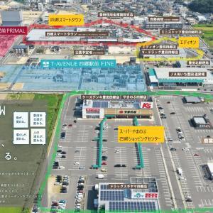 四郷スマートタウンがついにオープン、豊田市初出店のカインズ・マックスバリュを訪問~四郷ショッピングセンターも含め一大商業施設が誕生!