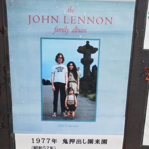 ジョン・レノンと天明の大飢饉とフランス革命~3つの世界線が鬼押出し園@群馬県嬬恋村でまじわる