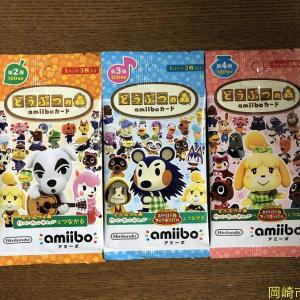 My Nintendo Storeで注文していた『どうぶつの森amiiboカード』がやっとこさ届く~6月末まで受付してた受注生産品、ついにあの人気のどうぶつを入手・・・あながち