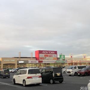 イオンタウン刈谷のザ・ビッグエクストラ刈谷店~深夜営業の大型ディスカウントスーパーでお値打ちショッピング