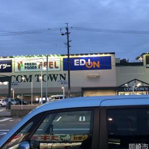 コムタウンのエディオン岡崎本店を訪問~市内最大級の大型店舗でテレビを物色