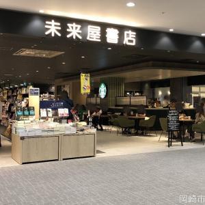 イオンモール岡崎の未来屋書店岡崎店~移転リニューアルでスタバも併設