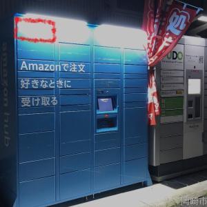 AmazonHubロッカーを初体験~Amazonの指定受取場所配送サービス、24時間荷物受取可能な無人宅配ボックス