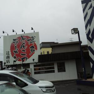 小牧市外堀の辻商店~開店前から並ぶとお得な、王道の博多ラーメンのお店