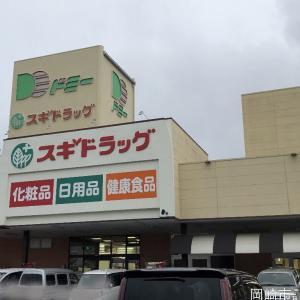 岡崎市大樹寺のドミー大樹寺店~愛知県でタカキベーカリーのパンが購入できる貴重なスーパー