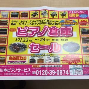 ☆ピアノ倉庫セールのお知らせ