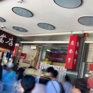 ディンタイフォン本店(信義店)