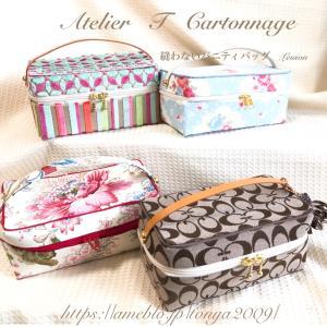 【レッスン募集】カルトナージュのお道具箱に縫わないバニティバッグ♡お好きな生地でお作り下さい。