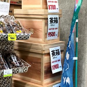 お茶箱が横浜南部市場に売っていたお話し^_^市場あれこれ☆