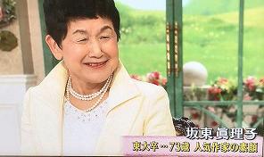 『70歳のたしなみ』坂東眞理子さん出演 徹子の部屋