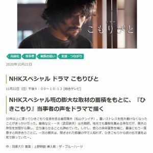 NHKスペシャルドラマ「こもりびと」から