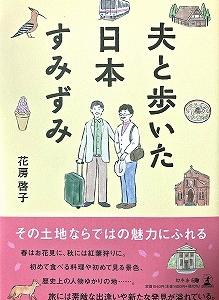 新しい楽しみ「岡山ゆかりの文学散歩」