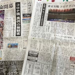 新聞の姿勢の差