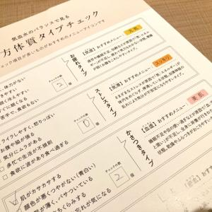 漢方体質タイプチェックでおすすめメニューがわかる♡10ZEN青山店