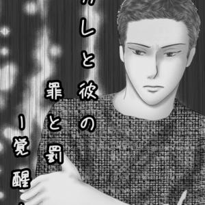 カレと彼の罪と罰 ―覚醒― (68)