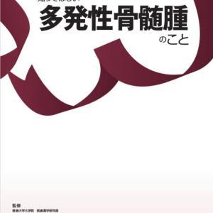 「もっと知ってほしい多発性骨髄腫のこと」冊子改訂