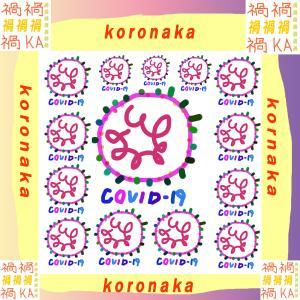【新曲リリース報】koronaka