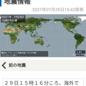 アリューシャン列島マグニチュード8.1地震発生