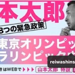 山本太郎氏 15兆円の政策 総務省に連絡、出来る
